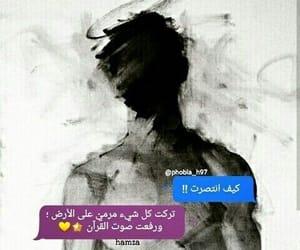 مع الله, الله, and صوت image