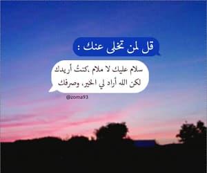 arabic, ملام, and ﺍﻗﺘﺒﺎﺳﺎﺕ image