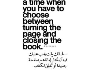 emotions, arabic love, and arabic quotes image