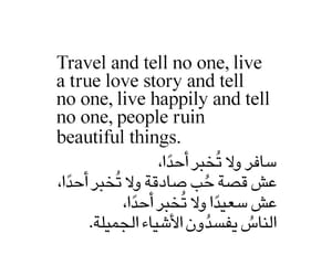 arabic, dz, and happiness image