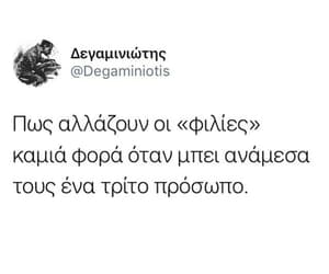 quotes, greek quote, and greek quotes image