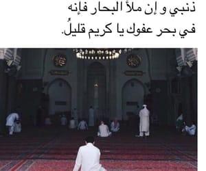 توبة, ﻋﺮﺑﻲ, and عبارات image