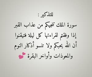 algérie dz, اسلاميات اسلام, and سورة الملك image