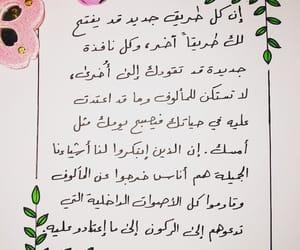 arabic, quote, and انستقرام image