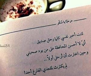 Image by منال هبة الرحمان ♡