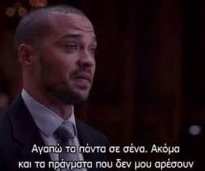 series, grey's anatomy, and greek quotes image