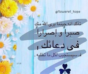 الله, دُعَاءْ, and ﺭﻣﺰﻳﺎﺕ image