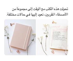 book, كﻻم, and كُتُب image