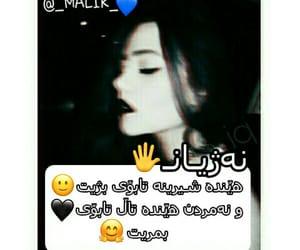 text, wta, and kurd image