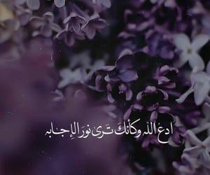 دُعَاءْ, ﻋﺮﺑﻲ, and امل image