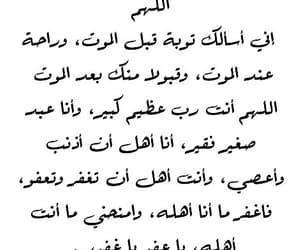 اسلام, اذكار, and الله image