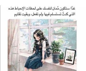 ﻋﺮﺑﻲ, وَجع, and عبارات image