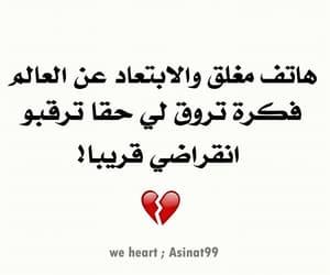 رمزيات بنات حكم اقتباسات and تحشيش خواطر كلمات image