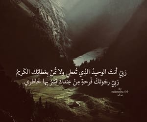 دُعَاءْ, امل, and فرحً image