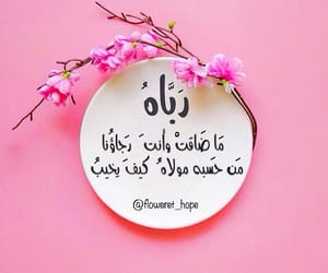 allah, flower, and pink image