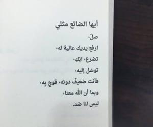 الله, دُعَاءْ, and ضائع image