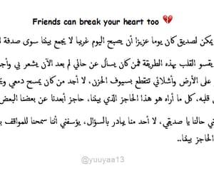 broken, heart, and عزيز image