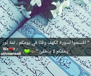 allah, arabic, and ربّي image