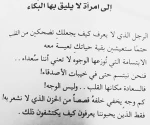 arabic quotes, مبعثرات, and اقتباساتي image
