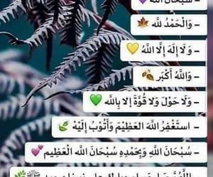 allahu akbar, subhan allah, and alhamdullilah image