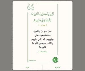 سبحان الله, قرآن, and القرآن image