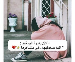 حرن, شرقيه, and ﺭﻣﺰﻳﺎﺕ image