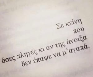 greek, lovers, and quotes image