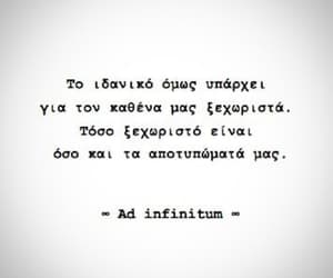 greek, writing, and greek quotes image