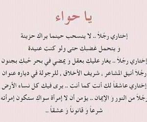 عَاشِقْ, حبيب, and حُبْ image