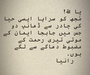 rania, urdu, and dua image