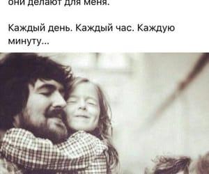 мама, ислам, and папа image