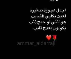 البصره, شعر_شعبي, and دارميات image