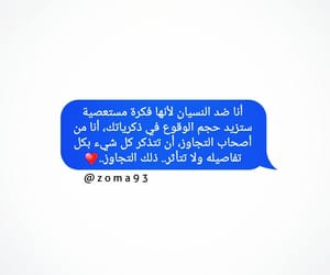 arabic, كلمات, and تفاصيل image