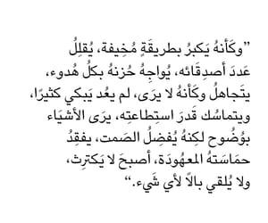 arabic, بالعربي, and عبارة image