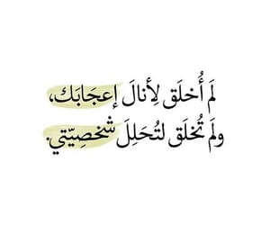 arabic, quotes, and عشقّ image