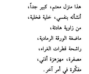 سيلفيا بلاث and اكثر من طريقه لائقه للغرق image