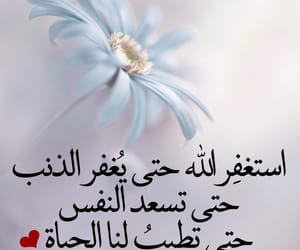 allah, beautiful, and beauty image