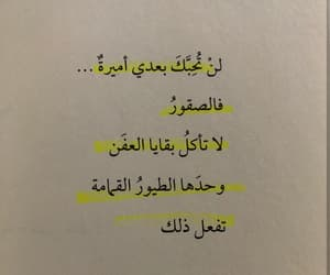 arabic quotes, إقتباس, and كلمات image