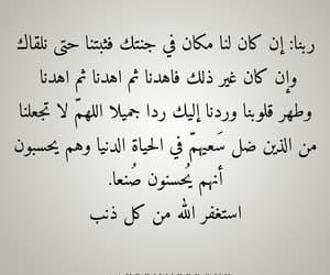 algérie dz, اقتباس اقتباسات, and الجنة image