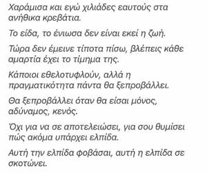 quotes, αγαπη, and greek quotes image