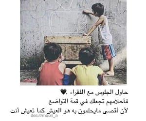 شباب بنات حب, تحشيش عربي عراقي, and العراق اسلاميات فقير image