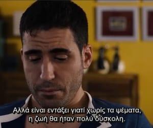 greek, hard, and lies image