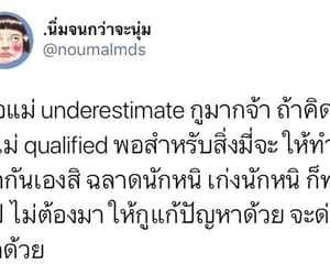 parents, thaitweets, and problems image