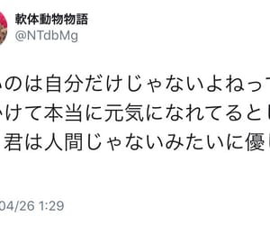 twitter, words, and 日本語 image