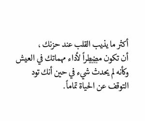 arabic quotes and ﻋﺮﺑﻲ image