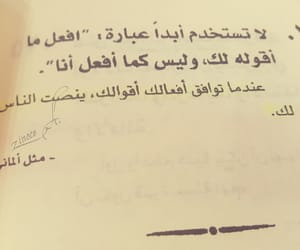 arabic, quotes, and stay strong image