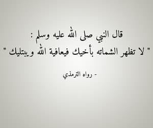 algérie dz, الشماتة, and اسلاميات اسلام image