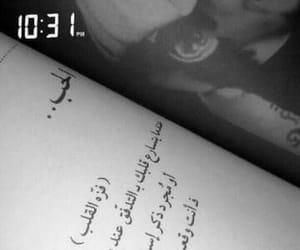 حُبْ, اسمهُ, and كﻻم image
