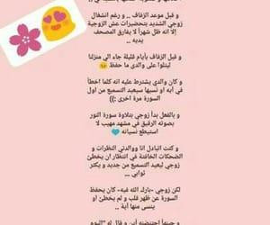 dz, ستوريات, and الله image