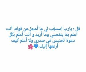 dz, دعوة, and الله image